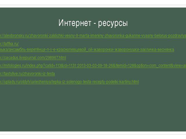 Интернет - ресурсы http://alexbronsky.ru/zhavoronki-zaklichki-vesny-9-marta-i...