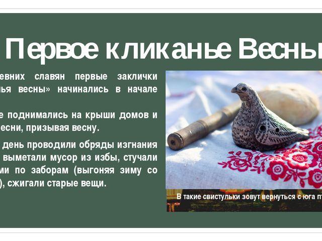 Первое кликанье Весны У древних славян первые заклички «гуканья весны» начина...