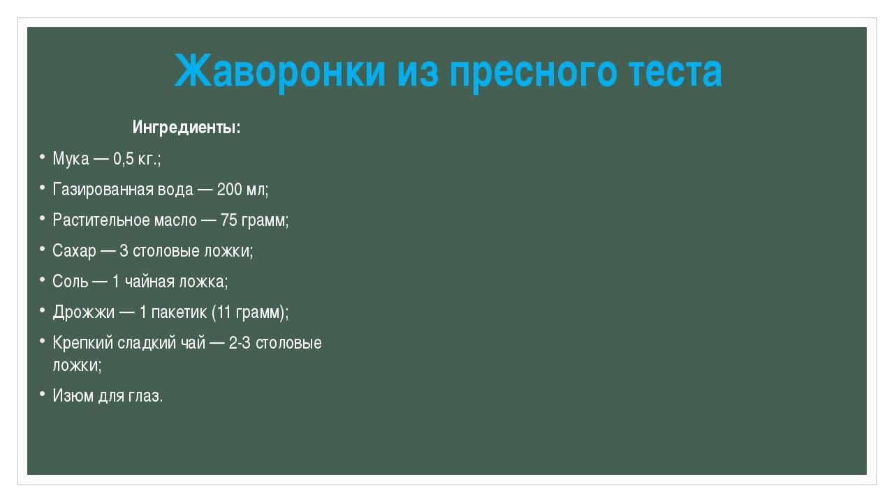 Жаворонки из пресного теста Ингредиенты: Мука — 0,5 кг.; Газированная вода —...