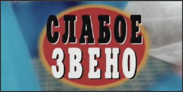 http://sledstvie-veli.ks.ua/Criminal_hronik/kriminalnye_khroniki-slaboe_zveno.jpg