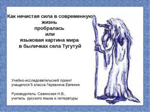 Учебно-исследовательский проект учащегося 5 класса Герзанича Евгения Руковод