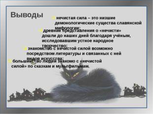 нечистая сила – это низшие демонологические существа славянской мифологии; з