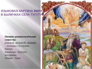 Низшие демонологические существа: домовой, дворовой, овинник – Дудушка-Суседу