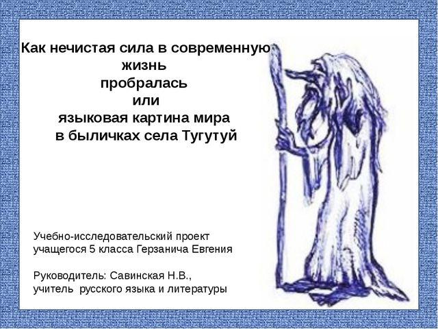 Учебно-исследовательский проект учащегося 5 класса Герзанича Евгения Руковод...