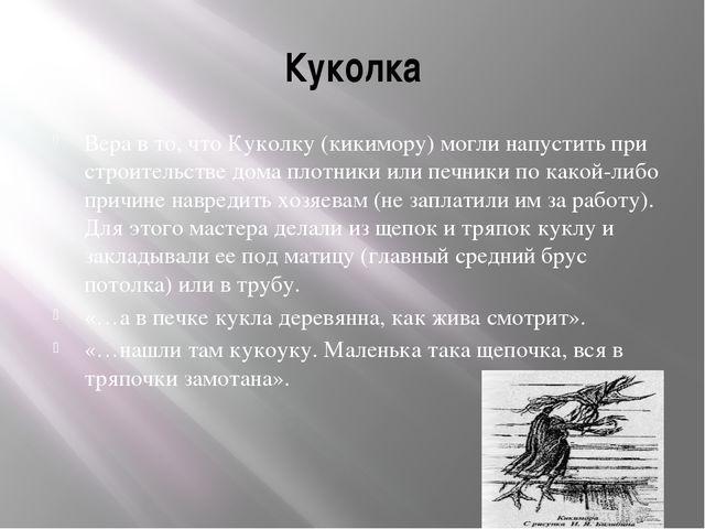 Куколка Вера в то, что Куколку (кикимору) могли напустить при строительстве д...