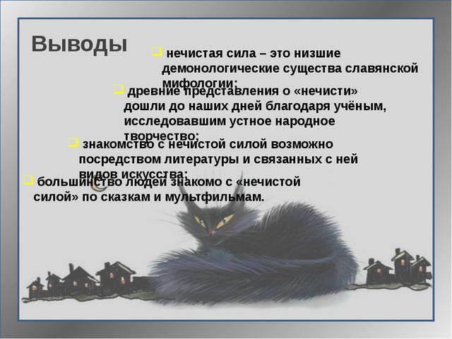 нечистая сила – это низшие демонологические существа славянской мифологии; з...