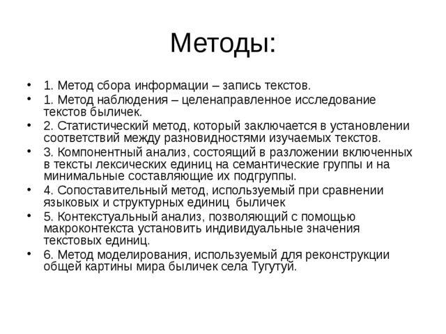 Методы: 1. Метод сбора информации – запись текстов. 1. Метод наблюдения – цел...