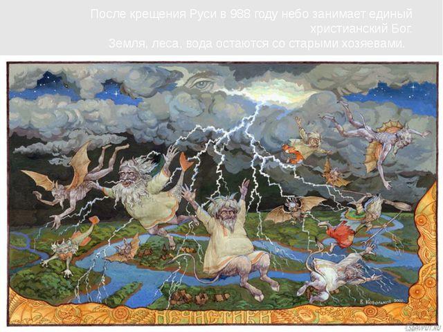После крещения Руси в 988 году небо занимает единый христианский Бог. Земля,...