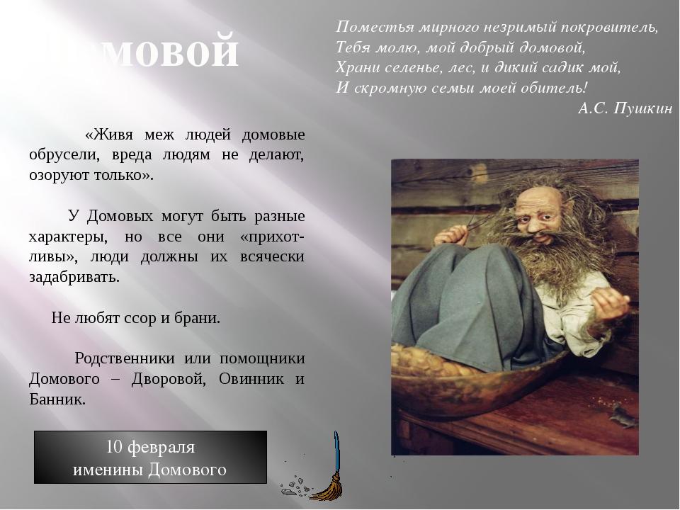 Поместья мирного незримый покровитель, Тебя молю, мой добрый домовой, Храни с...