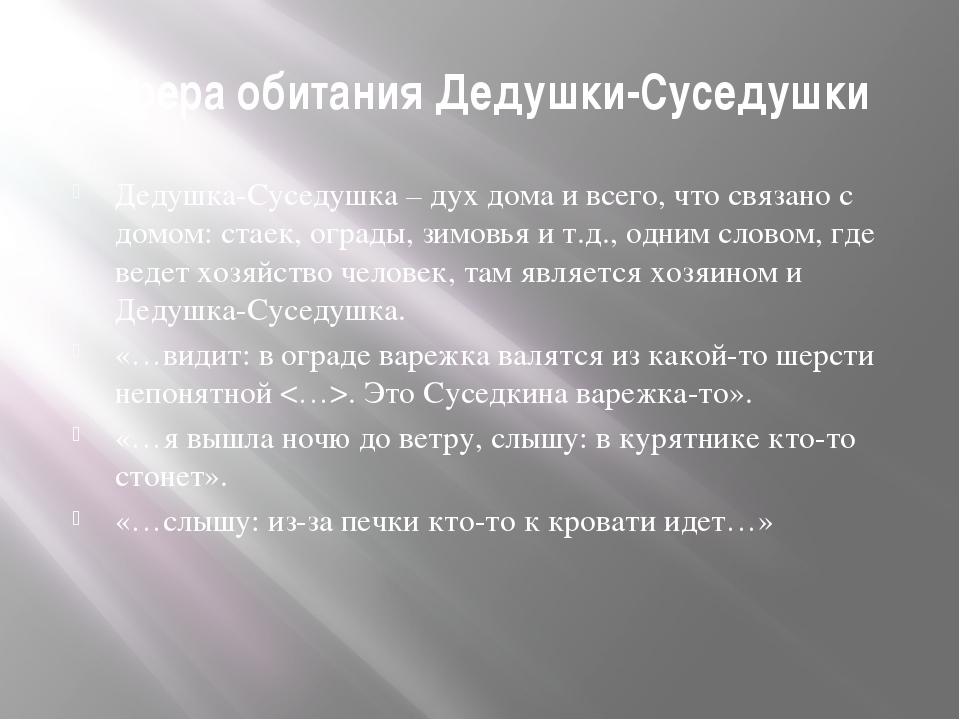 Сфера обитания Дедушки-Суседушки Дедушка-Суседушка – дух дома и всего, что св...