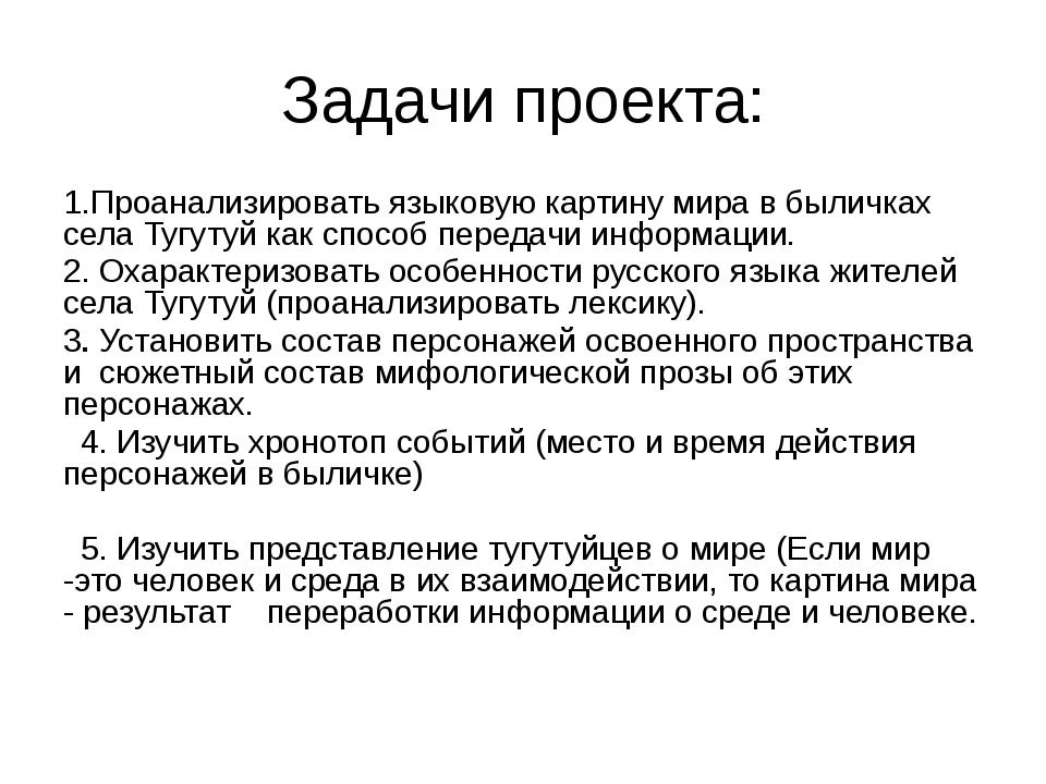 Задачи проекта: 1.Проанализировать языковую картину мира в быличках села Тугу...