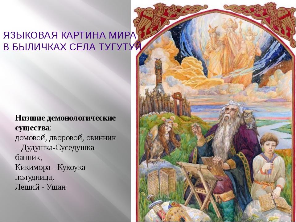 Низшие демонологические существа: домовой, дворовой, овинник – Дудушка-Суседу...