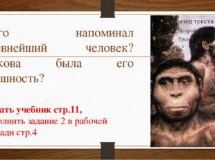 Кого напоминал древнейший человек? Какова была его внешность? Читать учебник