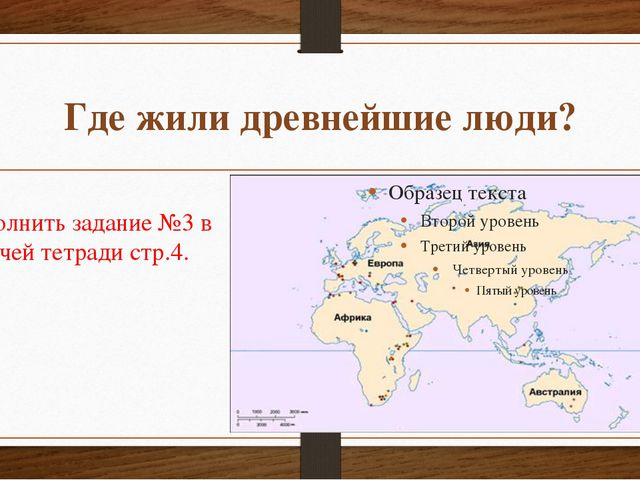 Где жили древнейшие люди? Выполнить задание №3 в рабочей тетради стр.4.