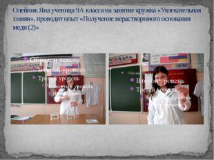 Олейник Яна ученица 9А класса на занятие кружка «Увлекательная химия», провод