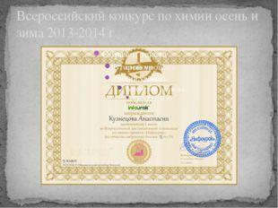 Всероссийский конкурс по химии осень и зима 2013-2014 г