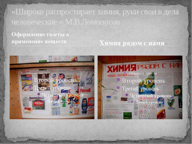 Оформление газеты о применение веществ «Широко распростирает химия, руки свои...