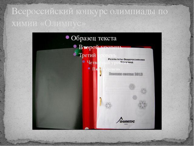Всероссийский конкурс олимпиады по химии «Олимпус»