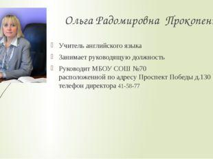 Ольга Радомировна Прокопенко Учитель английского языка Занимает руководящую