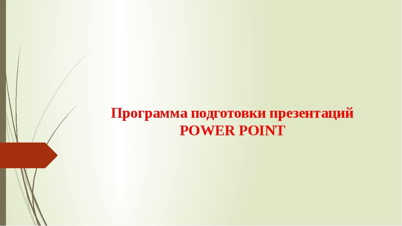 Программа подготовки презентаций POWER POINT