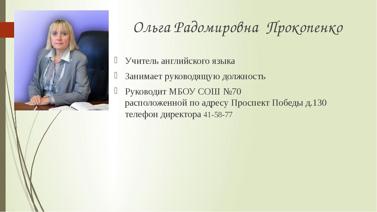 Ольга Радомировна Прокопенко Учитель английского языка Занимает руководящую...