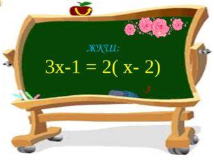 ТКШ 18 +3х=х + 14 АКШ 1,5х+8=3,1х+16 ЖКШ 19(у-9)=3(у+7)