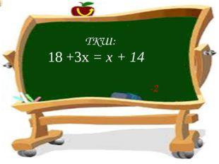ЖКШ: 19(у-9) =3(у+7) 12