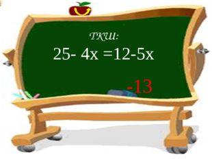 ЖКШ: 2х+7,5=х+5,5 -2