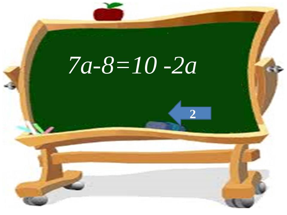 2 7а-8=10 -2а