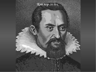 Кеплер 16 век