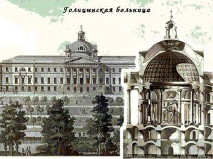 Голицынская больница