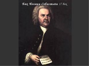 Бах Иоганн Себастьян 17 век