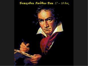 Бетховен Людвиг Ван 17 – 18 век