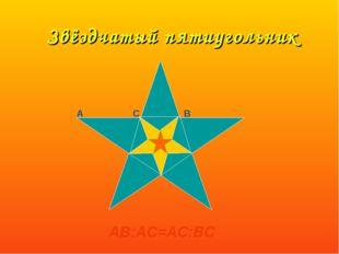 Звёздчатый пятиугольник А В С АВ:АС=АС:ВС