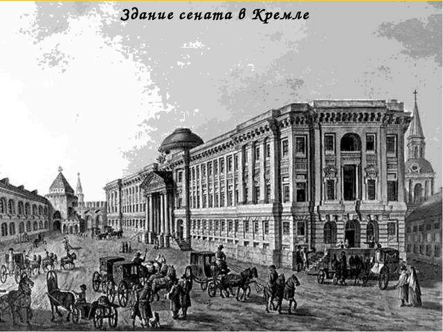 Здание сената в Кремле