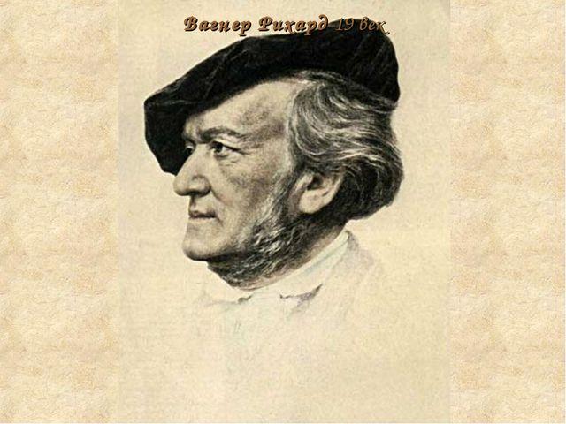 Вагнер Рихард 19 век