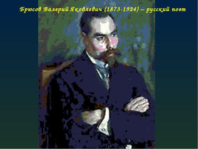 Брюсов Валерий Яковлевич (1873-1924) – русский поэт