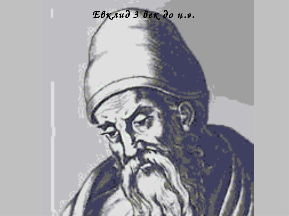 Евклид 3 век до н.э.