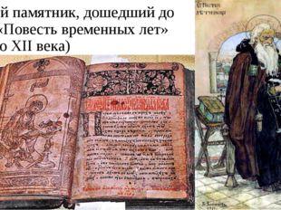 Первый памятник, дошедший до нас, - «Повесть временных лет» (начало XII века)