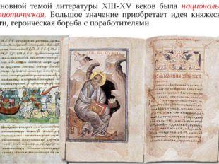 Основной темой литературы XIII-XV веков была национально-патриотическая. Бол