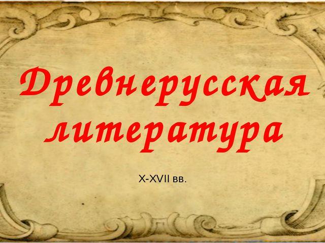 Древнерусская литература X-XVII вв.
