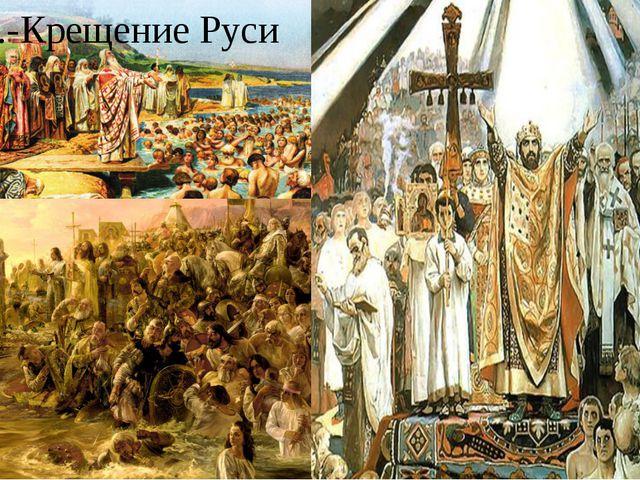 998г.-Крещение Руси