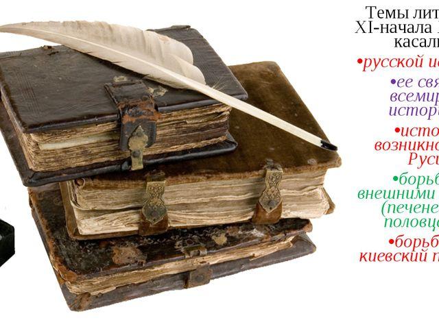 Темы литературы XI-начала XIII века касались русской истории ее связи с всем...