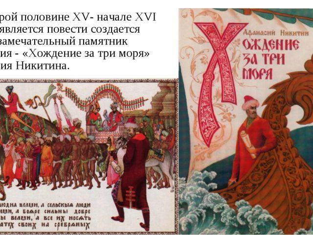 Во второй половине XV- начале XVI века появляется повести создается самый за...