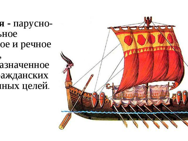 Ладья - парусно-весельное морское и речное судно, предназначенное для гражда...