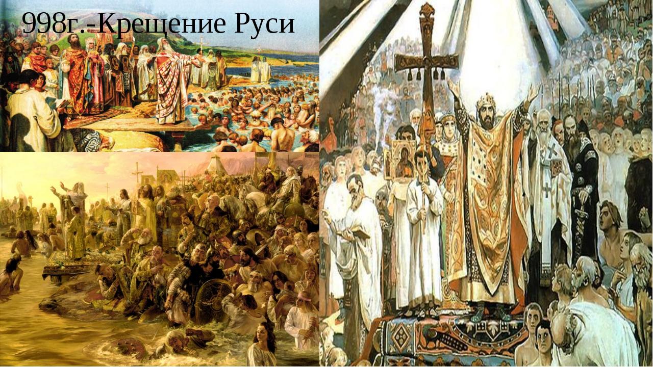 Фото с крещением руси, приколом дня рождения