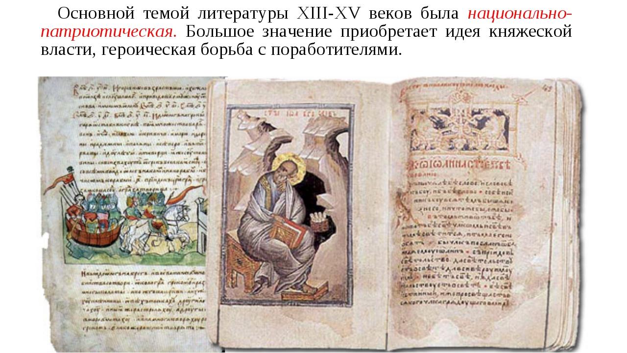 Основной темой литературы XIII-XV веков была национально-патриотическая. Бол...