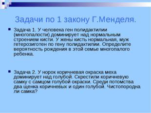Задачи по 1 закону Г.Менделя. Задача 1. У человека ген полидактилии (многопал