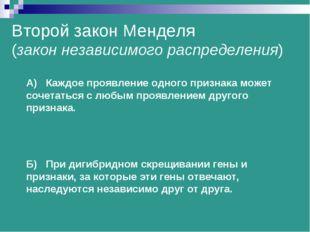 Второй закон Менделя (закон независимого распределения) А) Каждое проявление