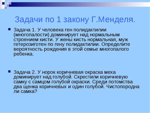 Задачи по 1 закону Г.Менделя. Задача 1. У человека ген полидактилии (многопал...